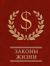 Сборник -Законы жизни
