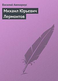 Василий Авенариус -Михаил Юрьевич Лермонтов