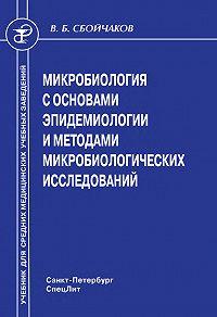 Виктор Сбойчаков - Микробиология с основами эпидемиологии и методами микробиологических исследований