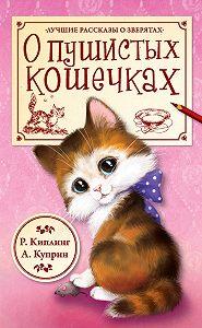 Редьярд Киплинг -О пушистых кошечках (сборник)