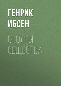 Генрик Ибсен -Столпы общества