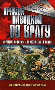 Исаак Кобылянский -Прямой наводкой по врагу