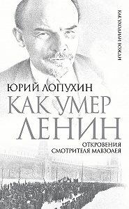 Юрий Лопухин -Как умер Ленин. Откровения смотрителя Мавзолея