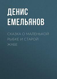 Денис Емельянов -Сказка о маленькой рыбке и старой жабе