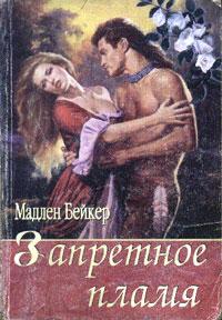 Мэдлин Бейкер -Запретное пламя