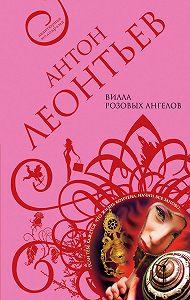 Антон Леонтьев -Вилла розовых ангелов