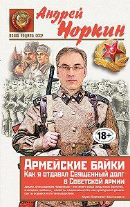 Андрей Норкин - Армейские байки. Как я отдавал Священный долг в Советской армии