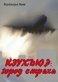 Nastasiya Now -Кэухъюз: город страха