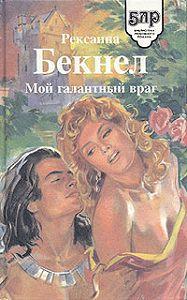Рексана Бекнел -Мой галантный враг