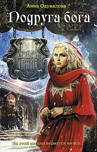 Анна Одувалова -Подруга бога