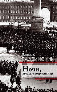 Эдвард Радзинский -Ночи, которые потрясли мир