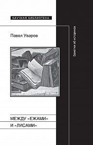 Павел Уваров -Между «ежами» и «лисами». Заметки об историках
