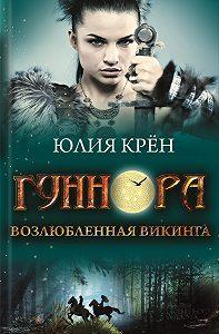 Юлия Крен -Гуннора. Возлюбленная викинга