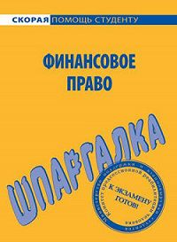 Данила Белоусов - Финансовое право. Шпаргалка