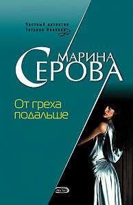 Марина Серова -От греха подальше
