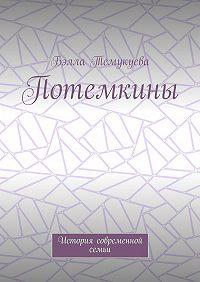 Бэлла Темукуева -Потемкины. История современной семьи