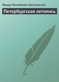 Федор Достоевский -Петербургская летопись