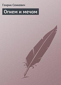 Генрик Сенкевич -Огнем и мечом