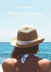 Вера Бартон -Рисуй мои шаги. Сборник стихов