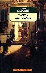 Уильям Сароян -Сломанное колесо