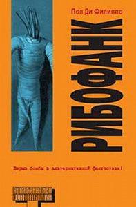 Пол Ди Филиппо -Рибофанк