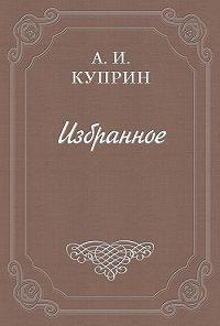 Александр Куприн - Пророчество первое