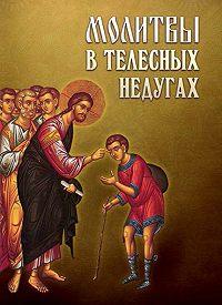 Сборник - Молитвы в телесных недугах