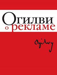 Дэвид Огилви -Огилви о рекламе