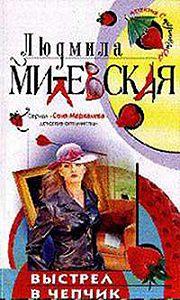 Людмила Милевская -Выстрел в чепчик