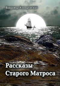 Владимир Контровский -Рассказы Старого Матроса (сборник)
