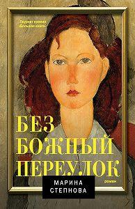 Марина Степнова -Безбожный переулок