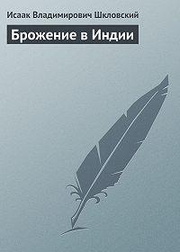 Исаак Шкловский -Брожение в Индии