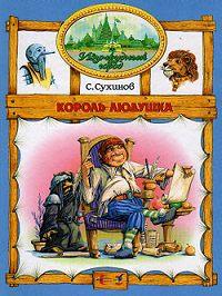 Сергей Сухинов - Король Людушка