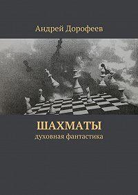 Андрей Дорофеев -Шахматы