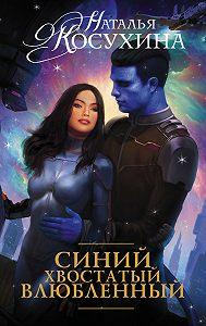 Наталья Косухина - Синий, хвостатый, влюбленный