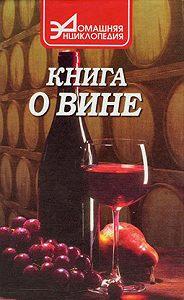 Сергей Галкин - Книга о вине