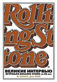 Ян Веннер -Великие интервью журнала Rolling Stone за 40 лет