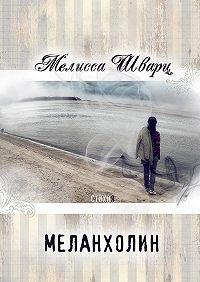 Мелисса Шварц -Меланхолин. Стихи