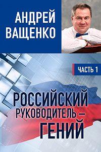 Андрей Ващенко -Российский руководитель – гений. Часть 1