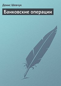 Денис Шевчук -Банковские операции