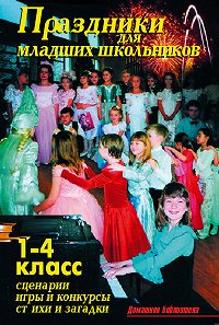 В. Лещинская - Праздники для младших школьников