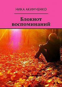 Ника Акимченко -Блокнот воспоминаний