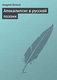 Андрей Белый -Апокалипсис в русской поэзии