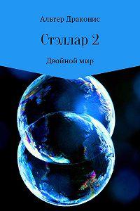 Альтер Драконис -Стэллар 2: Двойной мир