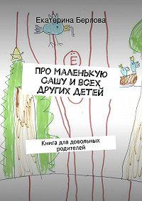 Екатерина Берлова -Про маленькую Сашу и всех других детей