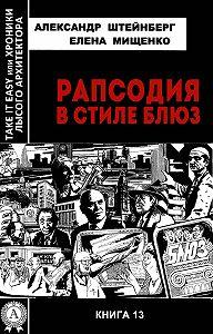 Александр Штейнберг -Рапсодия в стиле блюз