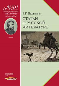 В. Г. Белинский -Статьи о русской литературе