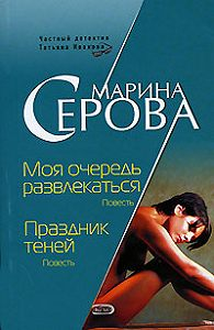 Марина Серова - Праздник теней
