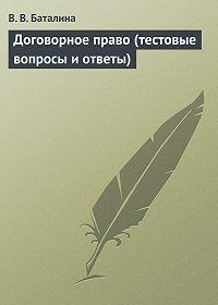 В. В. Баталина - Договорное право (тестовые вопросы и ответы)