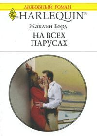 Жаклин  Бэрд - На всех парусах